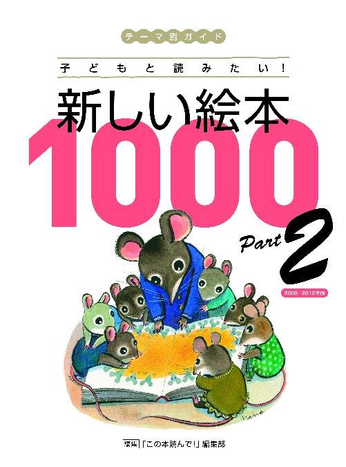 『新しい絵本1000Part2』表紙s